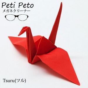 100percent Peti Peto(プッチペット)メガネクリーナー 全5デザイン【メール便なら2点まで】【ポイント10倍】形状記憶 メガネ拭き めがね拭き 眼鏡拭き折り紙 スマホ クリーナー おしゃれ ギ