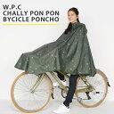 【送料無料・ポイント10倍】WPC CHALLY PON PON チャリーポンポン自転車用ポンチョおしゃれ/お洒落/男女兼用/レインコ…