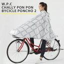 WPC CHALLY PON PON2 チャリーポンポン2自転車用ポンチョ自転車専用/おしゃれ/お洒落/男女兼用/レインコート/ポンチョ/野外フェス/登山/カッパ/カラフル/雨具/wpc/W.P.C/