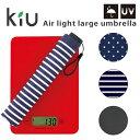 KiU Air light umbrella ラージ 3カラーLサイズ/大きめ/日傘/折りたたみ傘/軽量/エアライト/晴雨兼用/超軽量/傘/ア…
