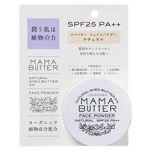 MamaButter ママバター フェイスパウダー ナチュラル 8g☆☆艶 ツヤ 保湿成分 ベースメイク スキンケア