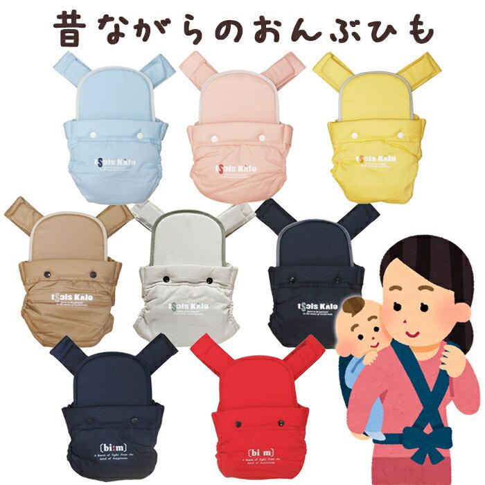 昔ながらのおんぶひも 8色 おんぶ・だっこ兼用子守帯 日本製【送料無料】☆☆