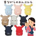 昔ながらのおんぶひも 8色 おんぶ・だっこ兼用子守帯 日本製抱っこ紐 おんぶ紐 だっこひも ベビーキャリー 子育て…