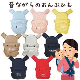 昔ながらのおんぶひも 8色 おんぶ・だっこ兼用子守帯 日本製抱っこ紐 おんぶ紐 だっこひも ベビーキャリー 子育て 出産祝い ギフト☆☆