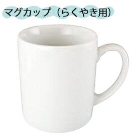 らくやきマーカー 無地(白)マグカップ RMM-500無地/お皿/食器/マーカー専用/プレゼント/工作/夏休み/マグカップ
