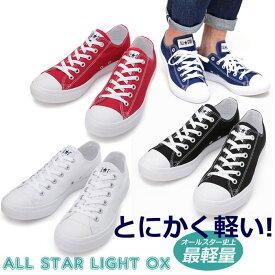 コンバース スニーカー オールスターライト オックス[全4色]CONVERSE ALL STAR LIGHT OX メンズ レディース【靴】_1803trip