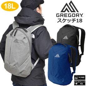グレゴリー GREGORY スケッチ18(18L)[全3色](ASPECT)SKETCH18 メンズ レディース【鞄】 1810trip 通勤