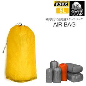 \最大1000円OFFクーポン配布中/グラナイトギア スタッフバッグ エアバッグ3(5L)[全4色](2210900120)GRANITE GEAR AIR BAG3 メンズ レディース【鞄】_1806trip[M便 1/4]