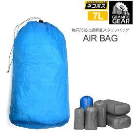 \最大1000円OFFクーポン配布中/グラナイトギア スタッフバッグ エアバッグ4(7L)[全4色](2210900121)GRANITE GEAR AIR BAG4 メンズ レディース【鞄】_1806trip[M便 1/4]
