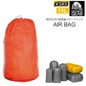 \最大1000円OFFクーポン配布中/グラナイトギア スタッフバッグ エアバッグ5(11L)[全4色](2210900122)GRANITE GEAR AIR BAG5 メンズ レディース【鞄】_1806trip[M便 1/4]