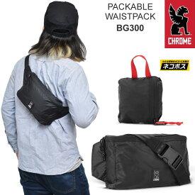 【正規取扱店】クローム CHROME ウエストバッグ メンズ レディース パッカブルウエストパック 3L ブラック PACKABLE WAISTPACK BG300 20SS wtb【鞄】2006trip[M便 1/1]