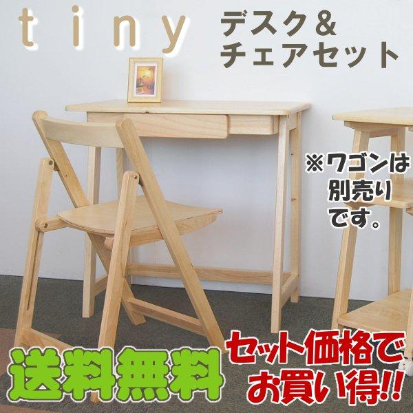 コンパクトデスク 折り畳みチェア セット TI-75D&TI-42C【送料無料】【北海道 +500円】