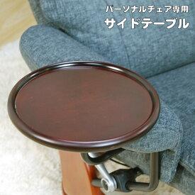 パーソナルチェア 専用 サイドテーブル