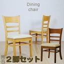 ダイニングチェア 椅子 2脚セット 完成品 【送料無料】【北海道+500円】
