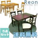 ダイニング5点セット ダイニングテーブル 4人掛け Reon 【送料無料】【北海道+1,500円】