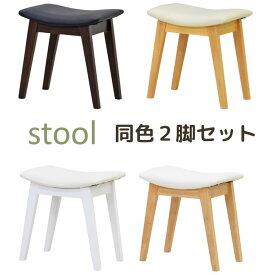 スツール 同色2脚セット 木製 【送料無料】