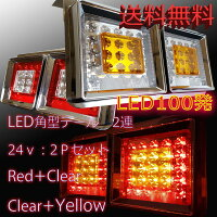 LED角型テール2連24Vクリアタイプ左右セット