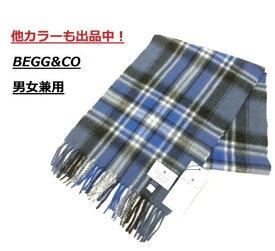【新品】 BEGG&CO ベグ&コー アンゴラ混 ウール マフラー ブルーグレー 青 白 タータンチェック