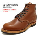 RED WING 9016/9416 Beckman Boot 【レッドウイング 9016/9416 ベックマン ブーツ】Cigar Featherstone(シガー フェ…