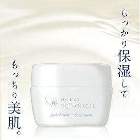 保湿クリーム クリーム 保湿 フェイスクリーム 無添加 エッセンシャルオイル 高保湿 酸化防止 顔 全身 敏感肌 モイスチャライジングクリーム 乾燥肌 30g 日本製 スキンケア ホーリーボタニカル Holly botanical