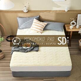 至福の癒されシープボア / 敷きパッド 冬用 セミダブル 冬 あったか もこもこ ベッドパッド 安い 26641