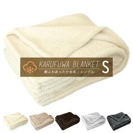 軽ふわあったか / 毛布 シングル 洗える 薄手 おしゃれ 軽い 暖かい 冬用 ブランケット 大判 75561