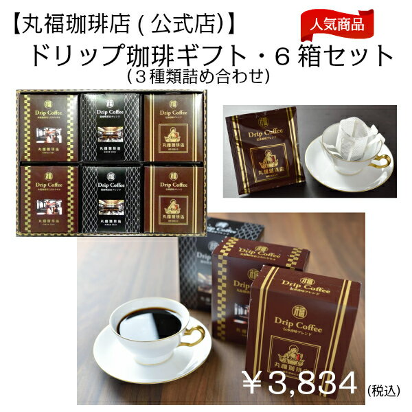 公式・丸福珈琲店のコーヒーギフト ドリップコーヒー6箱セット(3種類詰合せ)【楽ギフ_包装選択】
