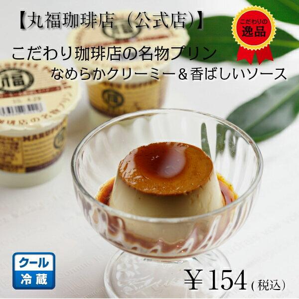【丸福珈琲店(公式店)】こだわり珈琲店の名物プリンなめらかクリーミー&香ばしいソース