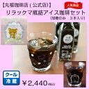 【丸福珈琲店(公式店)】リラックマ瓶詰アイスコーヒーセット