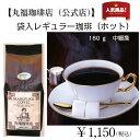 公式・丸福珈琲店 袋入りレギュラーコーヒー(中細挽き)(ホット用)