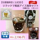 公式・丸福珈琲店のコーヒーギフト リラックマ瓶詰アイスコーヒーセット
