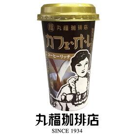 公式・丸福珈琲店 カフェオレ コーヒーリッチ