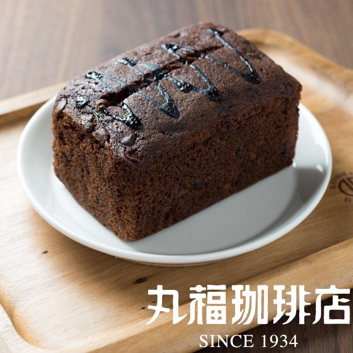 公式・丸福珈琲店のスイーツショコラパウンドケーキ