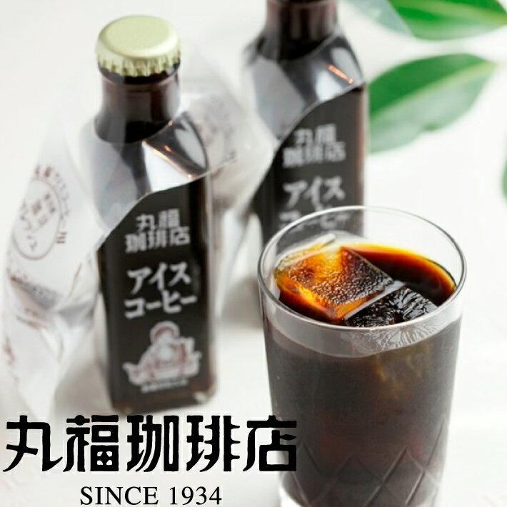 公式・丸福珈琲店 瓶詰め珈琲アイス(無糖)(フレッシュ付)