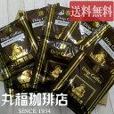 送料無料で1000円ポッキリ!ドリップコーヒー3種飲み比べお試しセット(メール便発送)お買い回りにピッタリ&ポイント消化にも。