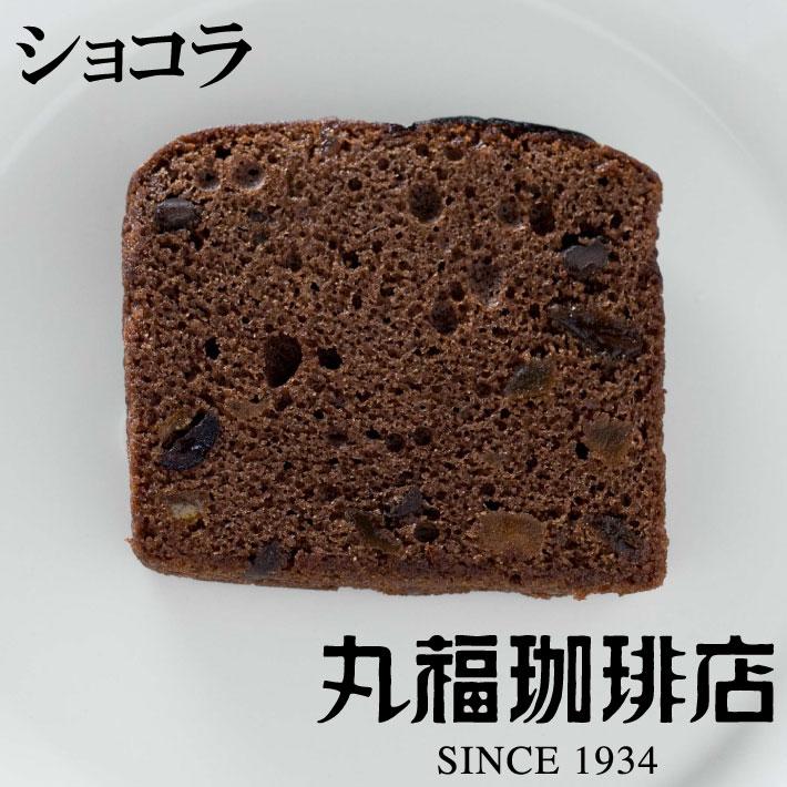 公式・丸福珈琲店のスイーツプチショコラパウンドケーキ
