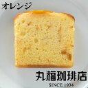 公式 丸福珈琲店プチオレンジパウンドケーキ