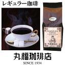 公式 丸福珈琲店 袋入りレギュラーコーヒー(中細挽き/ホット用)