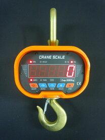 【送料無料】クレーンスケール デジタルクレーンスケール 吊秤 吊りはかり OCS-3-C 3000kg ホイストスケール