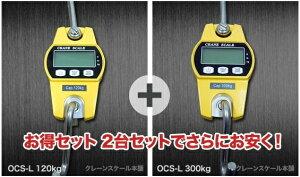 【送料無料】 【計量セット】デジタル クレーンスケール 吊秤 OCS-L300kg OCS-L120kg