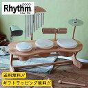 子ども用 楽器 ドラム 太鼓 おもちゃ 打楽器 玩具 木製 本格 知育 音楽 教育 出産祝い 入園祝い プレゼント 【リズムポコ Rhythm poco …