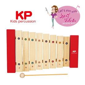 【おうち時間】えいごリズム クリステルチアリ 子ども用 楽器 木琴 おもちゃ 音楽 教育 本格 本物 知育 プレゼント キッズパーカッション KP【Kids percussion マイパーフェクトサイロフォン】