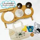 子ども用 楽器 ドラム 太鼓 おもちゃ 打楽器 木製 本格 知育 音楽 教育 出産祝い【リズムポコ Rhythm poco ドラムセット】