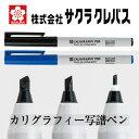 ペン 楽譜 音楽 サクラクレパス MUSIC CALLIGRAPHY PEN【カリグラフィー 写譜ペン ペン先(1.00mm/2.00mm/3.00mm)】
