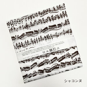 楽譜ハンカチシャコンヌ/フーガ