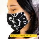 【メール便 洗って何回も使える】日本製 マスク 楽譜柄 音符柄 大人用 リネン ガーゼマスク 予備マスク ガーゼ 立体 布マスク 耳が痛く…