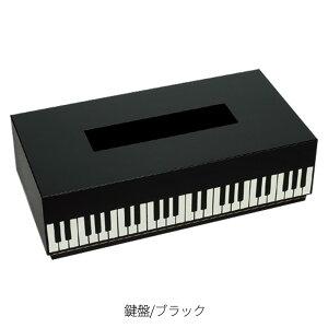 ティッシュボックスケース鍵盤/ブラックト音記号/グレージュ