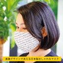 【メール便OK 洗って何回も使える】布マスク 日本製 夏おしゃれ 綿100% 楽譜柄 音符柄 大人用 リネン ガーゼマスク 予備マスク ガーゼ …