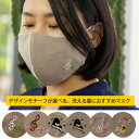 【メール便OK 夏マスク 洗って何回も使える】布マスク 日本製 夏おしゃれ 綿100% 音符柄 楽器柄 綿麻素材 大人用 リネン ガーゼマスク …