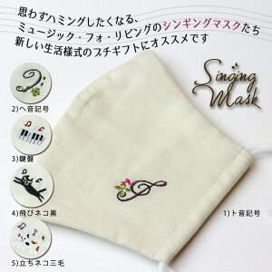 シンギングマスク刺繍ミルクカラーの生地